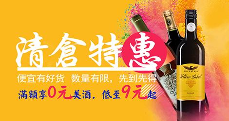 【品尚红酒】清仓特惠