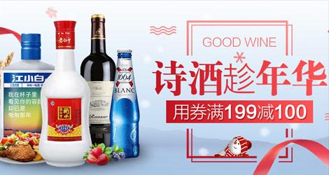 【天猫商城】酒水饮料券199-100