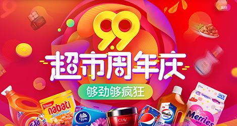 [京东商城]超市周年庆 活动时间:2017-09-08 至2017-09-09 (活动已过
