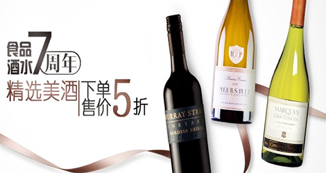【亚马逊】食品酒水7周年店庆