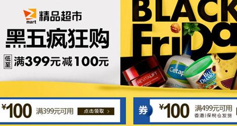 【亚马逊】黑五疯狂购399-100