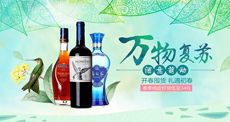 【网酒网】万物复苏酒意萌动