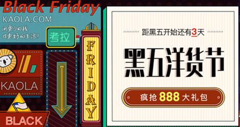 【网易考拉】黑五洋货节