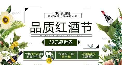 【酒仙网】品质红酒节第三波