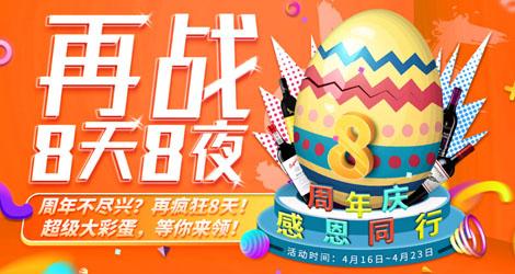 【品尚红酒】8周年庆再战8天8夜