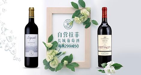 【京东自营】自营拉菲&长城葡萄酒