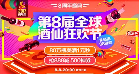【酒仙网】第8届全球酒仙狂欢节