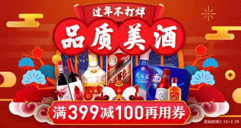 【苏宁易购】超级年货节酒水会场